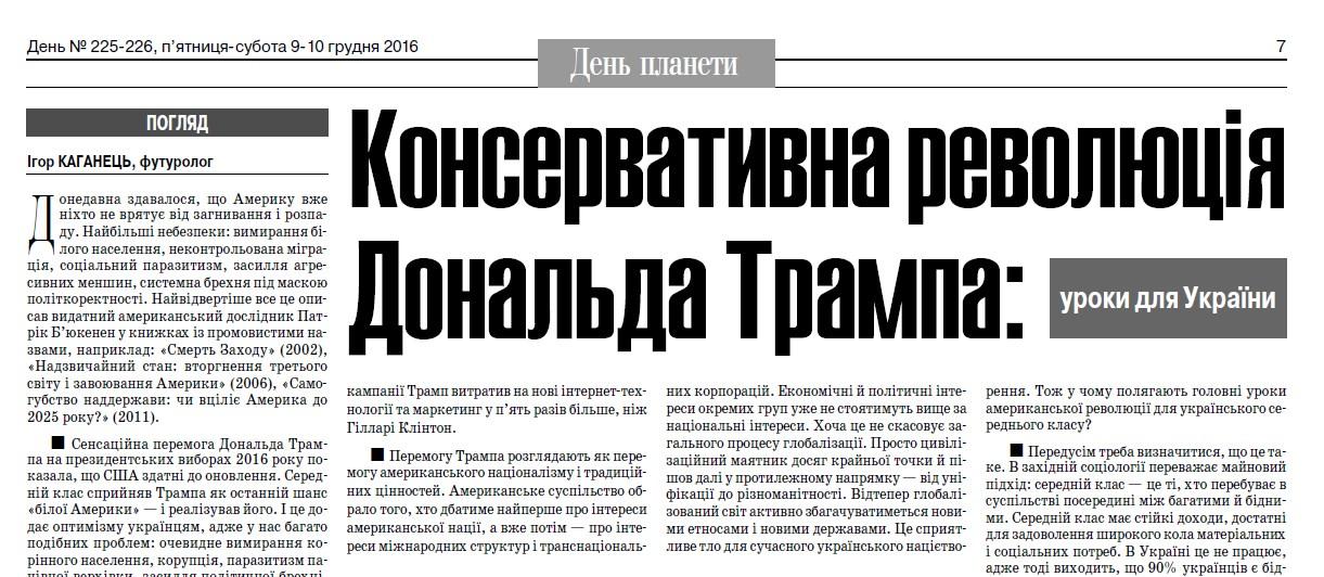 Фрагмент сторінки газети День