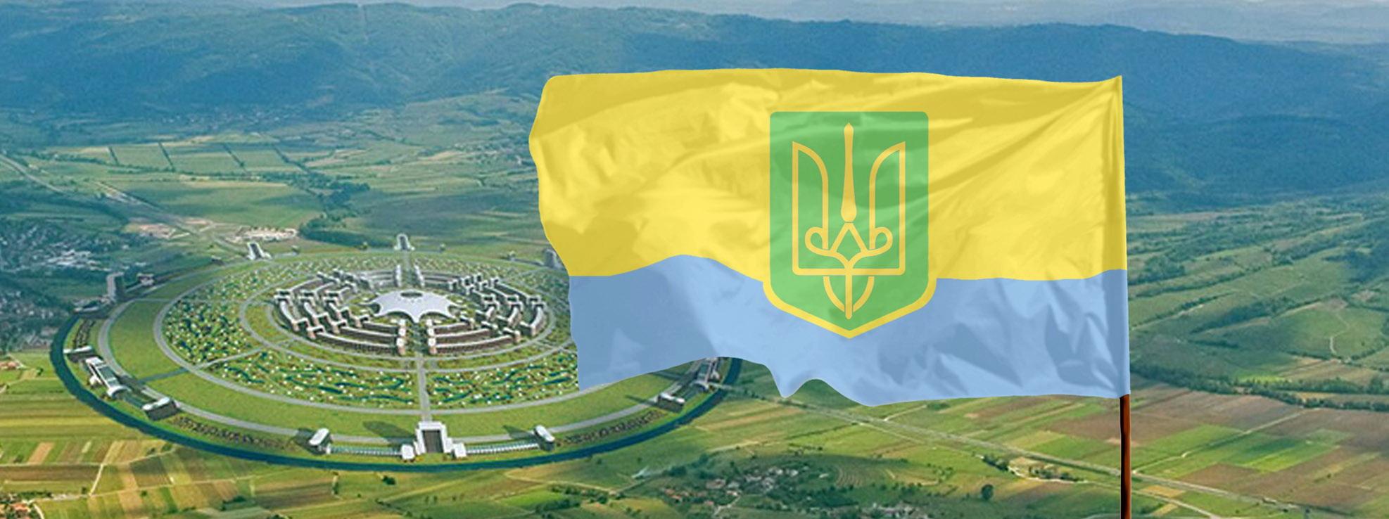Прапор Вільної Української Республіки з гербом Щастя