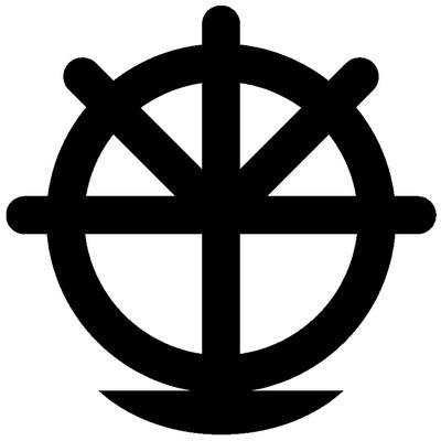 Вара, або Штурвал Міжмор'я (демено, кермо)