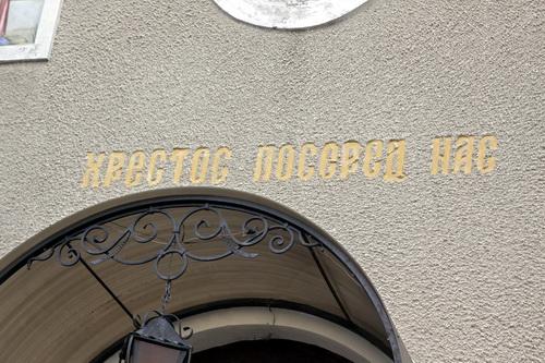 Автентичний напис на церкві в с. Пилатківці Борщівського району Тернопільської області