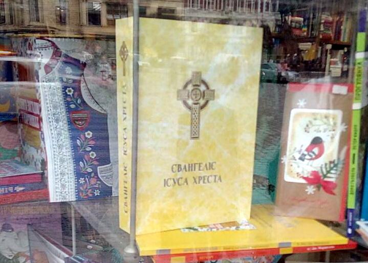 """Книга «Євангеліє Ісуса Хреста» (2017) на вітрині львівської книгарні \""""Глобус\"""""""