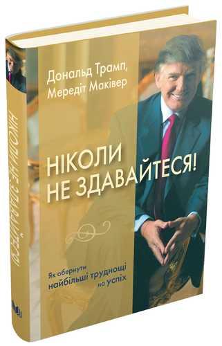 Книга Дональда Трампа «Ніколи не здавайтеся! Як обернути найбільші труднощі на успіх» (2017)