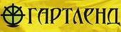 Натискаю кнопку і замовляю паперовий «Гартленд» – орган АНСДП ельфів Міжмор'я