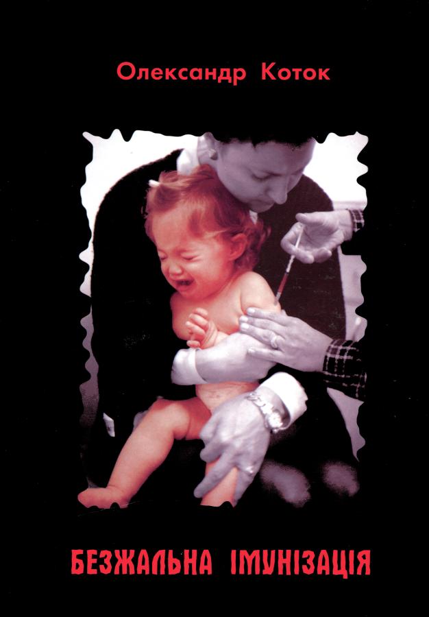 """Обкладинка 2-го доповненого видання книги:  Олександр Коток \""""Безжальна імунізація\"""""""