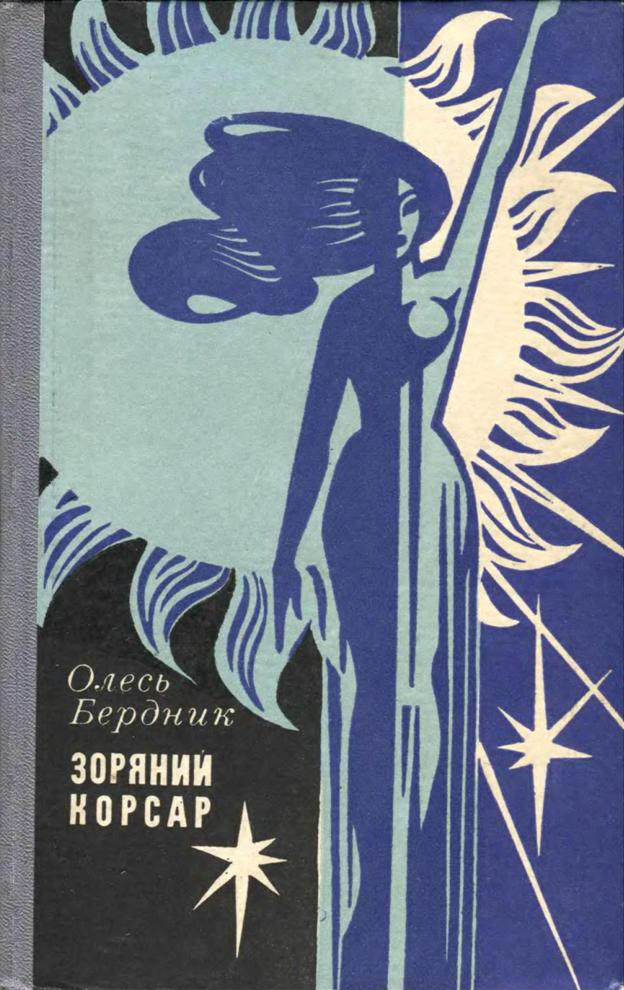 Олесь Бердник. Зоряний корсар (1971)  2689efd22312a