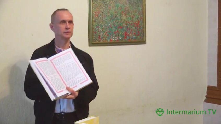 Ігор Каганець презентує книгу Євангеліє Ісуса Хреста (2017)