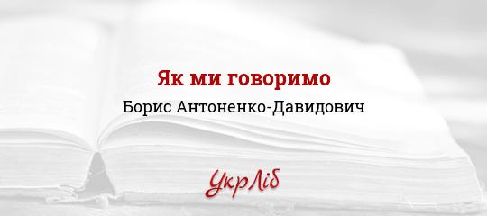 Як ми говоримо Борис Антоненко-Давидович 970a67ce91558