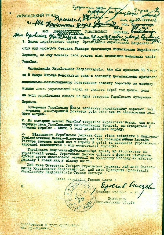 Примірник Акту відновлення Української Держави (з автографом Ярослава Стецька)