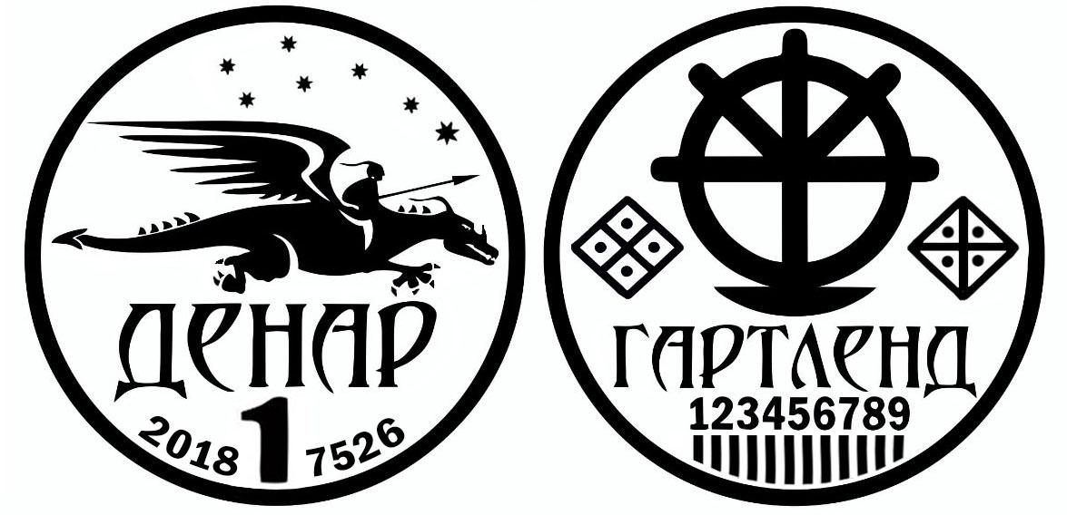 Третя редакція дизайну монети Денара - ігрової валюти Гартленду