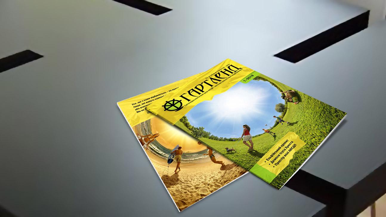 Перший випуск журналу Гартленд