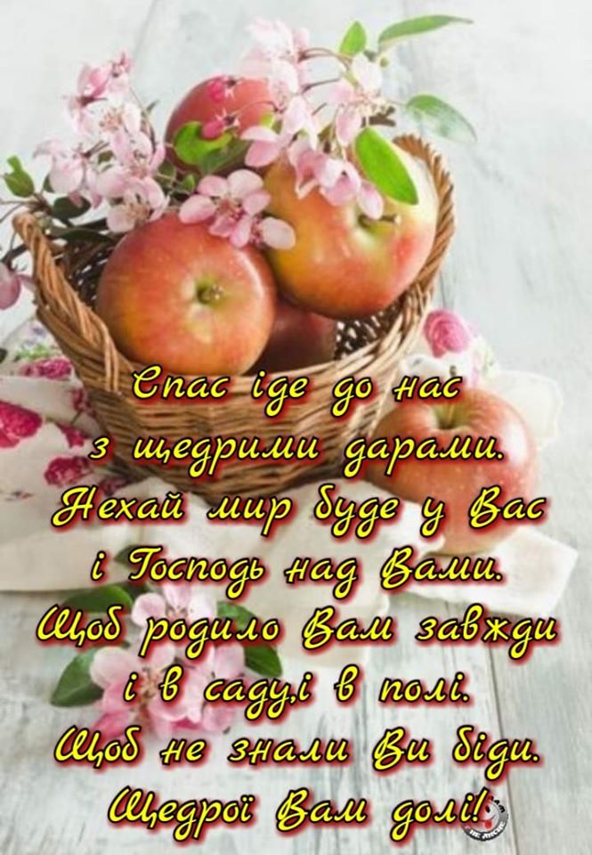 19 серпня відзначають Яблучний Спас. В церковній традиції - свято ...