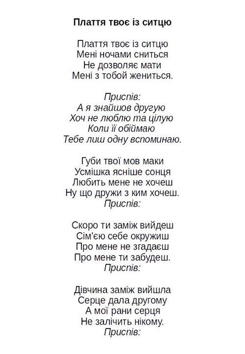 """Українська народна пісня \""""Плаття твоє із ситцю\"""" (Волинь, Поділля)"""